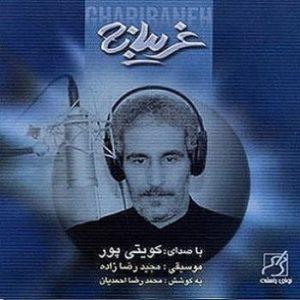 دانلود نوحه مانده تنها حسین از کویتی پور (سنگ میبارد)