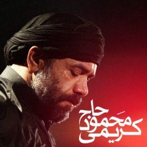 دانلود مداحی حضرت ابوالفضل بسیار زیبا و شنیدنی از محمود کریمی+عکس