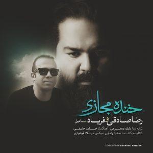 دانلود آهنگ آی زمونه آی زمونه از رضا صادقی