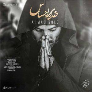دانلود آهنگ جدید زیبای منو ببخش احمد سولو
