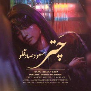 دانلود آهنگ آهای عشق خشگلم از مسعود صادقلو
