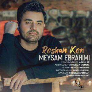 دانلود آهنگ جدید روشن کن از میثم ابراهیمی