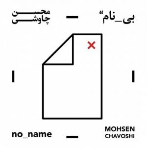 دانلود آهنگ جدید زیبای زاهد از محسن چاوشی