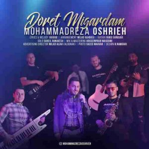 دانلود آهنگ جدید آسمون به زمین بیاد من دورت میگردم محمدرضا عشریه