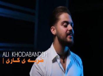 دانلود آهنگ ضربه کاری از علی خدابنده