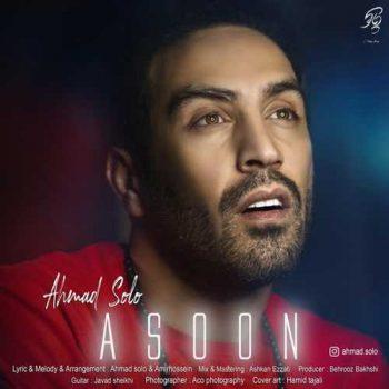دانلود آهنگ جدید لعنتی چیکار کردی با خودت با من از احمد سلو