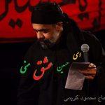 دانلود نوحه بسیار زیبای ای حسین عشق منی محمود کریمی